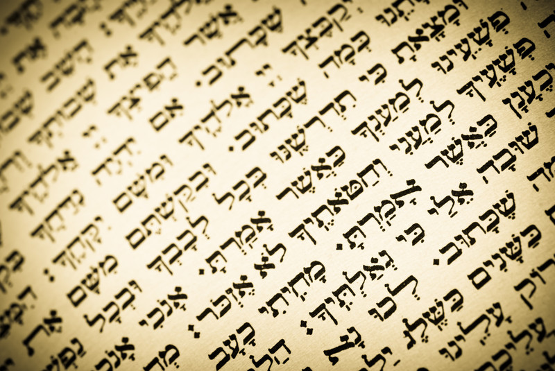 how different are modern hebrew and biblical hebrew
